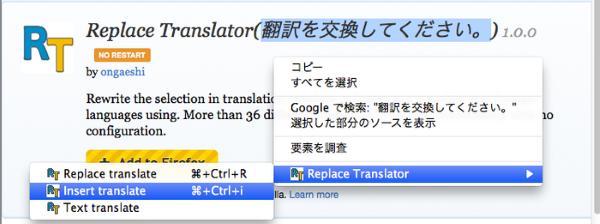 Replace Translator- Insert translate, Mozilla Addon download