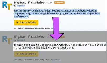Replace Translator- Replace translate, Mozilla Addon download