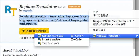 Replace Translator- Translate from context menu, Mozilla Addon download