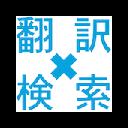 Honyaku x Kensaku Chrome extension download
